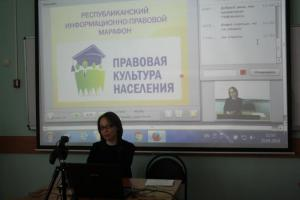 25 апреля в Уфе прошла видеоконференция в рамках республиканского марафона «Правовая культура населения»