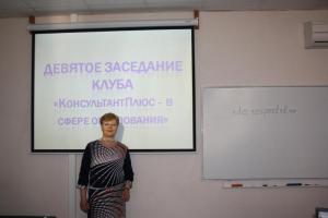 Преподаватели финансовых дисциплин стали участниками Клуба «КонсультантПлюс – в сфере образования»