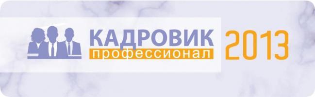 kadrovik2013-01.jpg