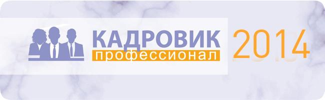 kadrovik2014.jpg